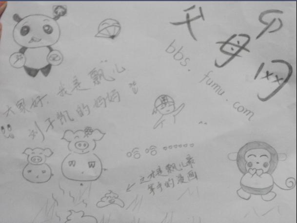 我的正品作,画的太一般,把我的宠物小熊猫给画了上来,谁叫它是咱父母